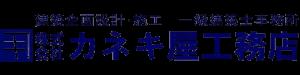 株式会社 カネキ屋工務店
