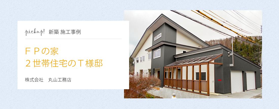 FPの家/2世帯住宅のT様邸