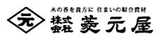 株式会社 菱元屋